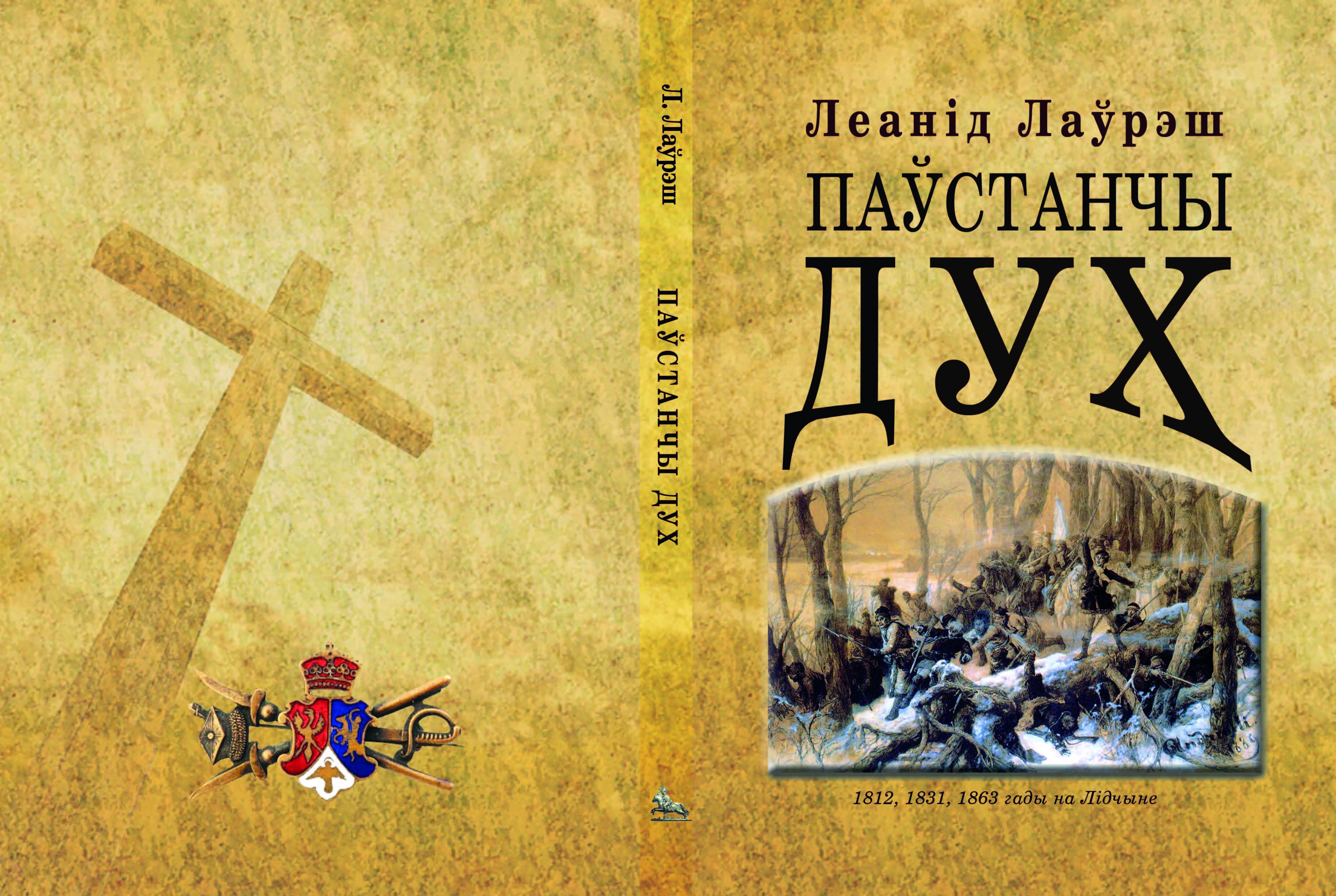 Леанід Лаўрэш, «Паўстанчы дух. 1812, 1831, 1863 гады на Лідчыне»