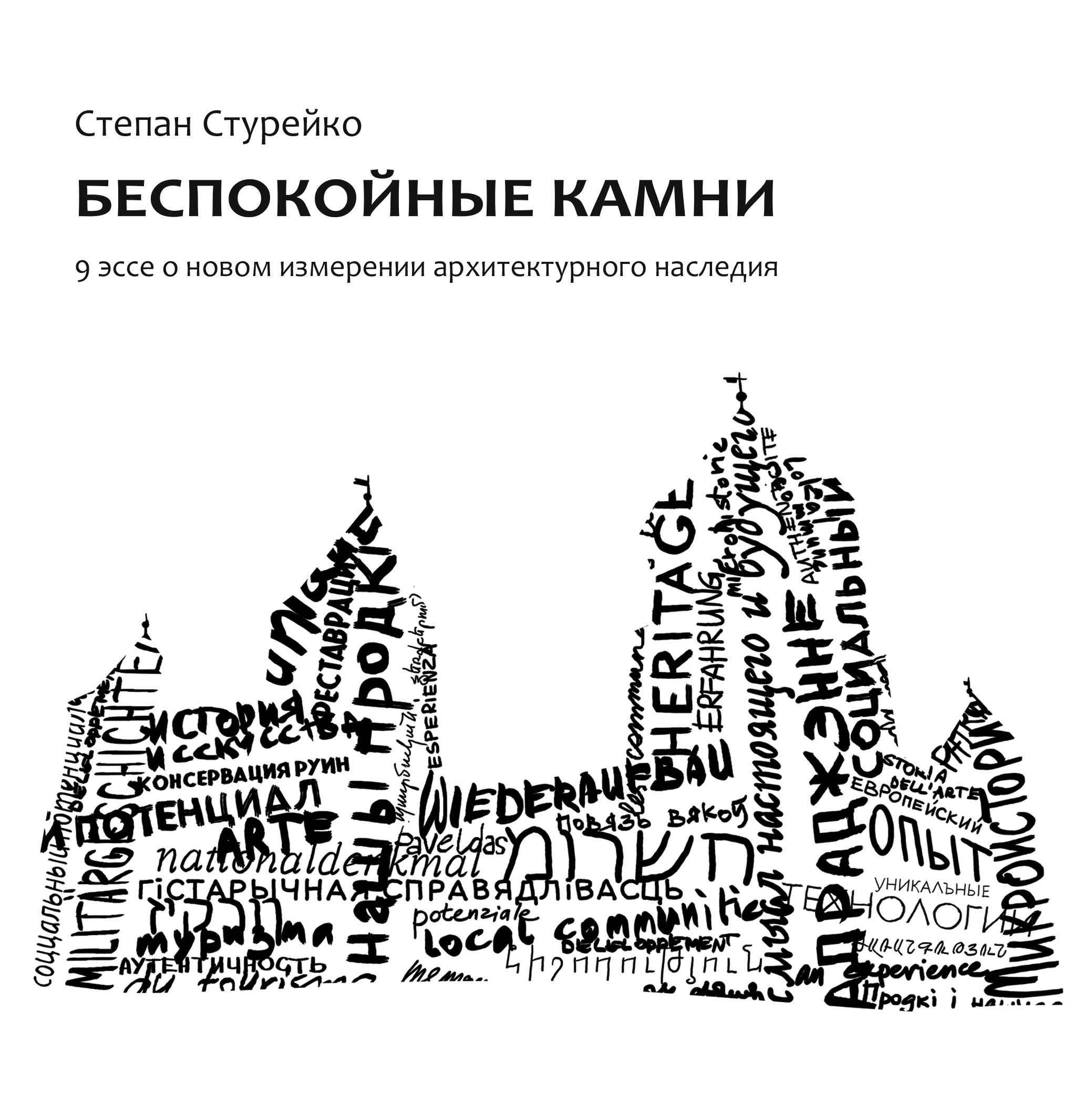 Степан Стурейко, «Беспокойные камни. 9 эссе для нового понимания архитектурного наследия»