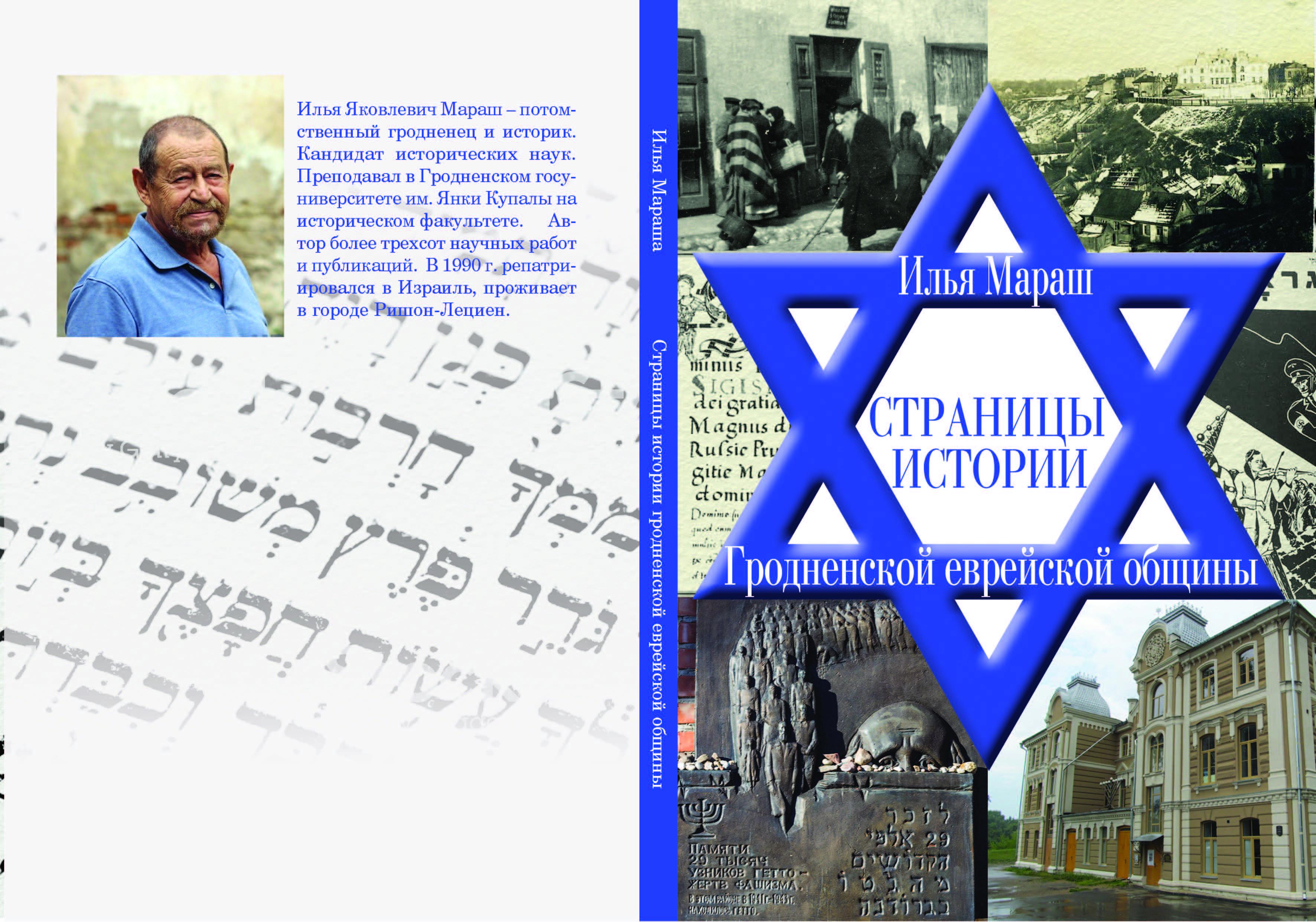 Илья Мараш, «Страницы истории еврейской общины»