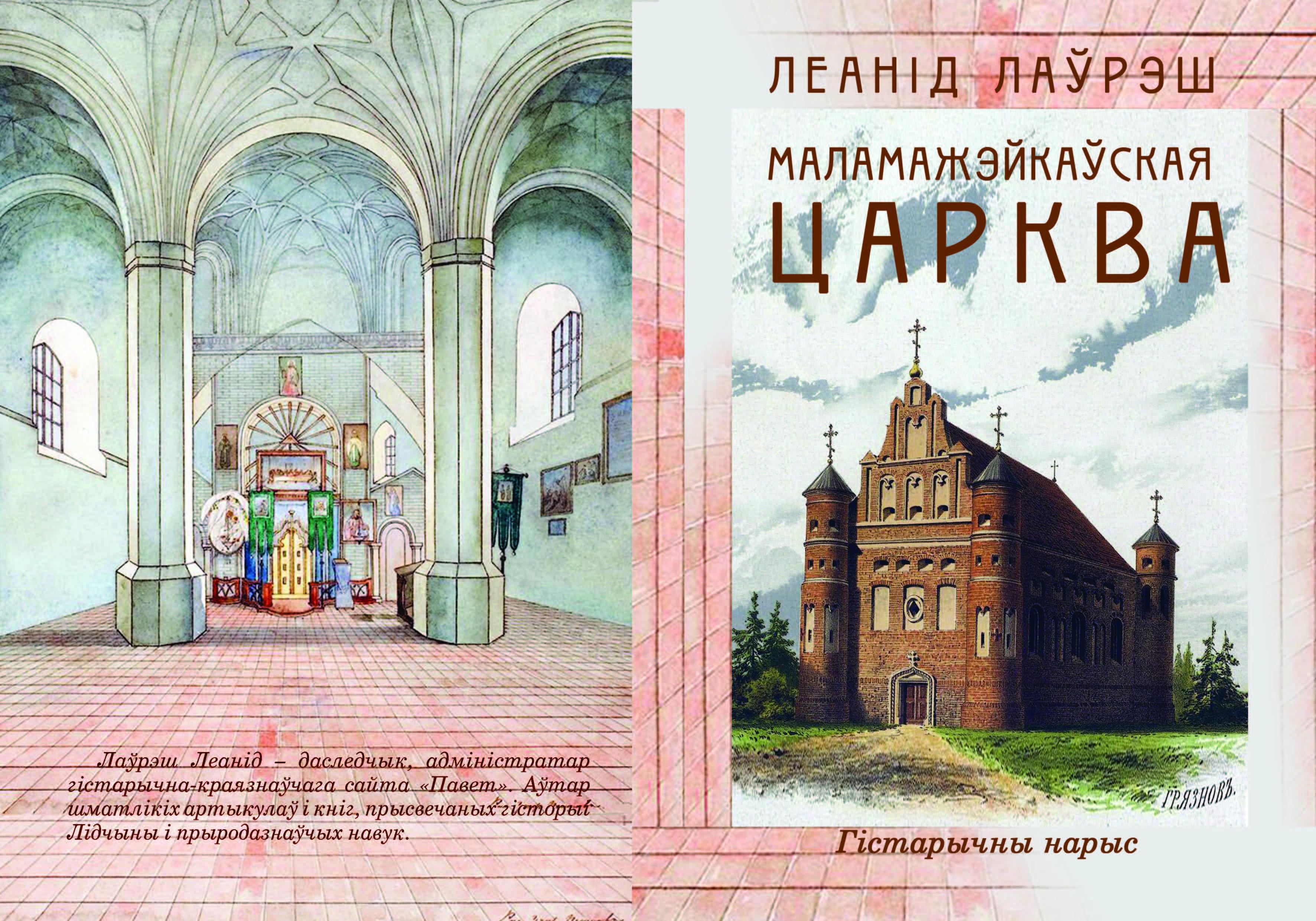Леанід Лаўрэш, «Маламажэйкаўская царква: гістарычны нарыс»