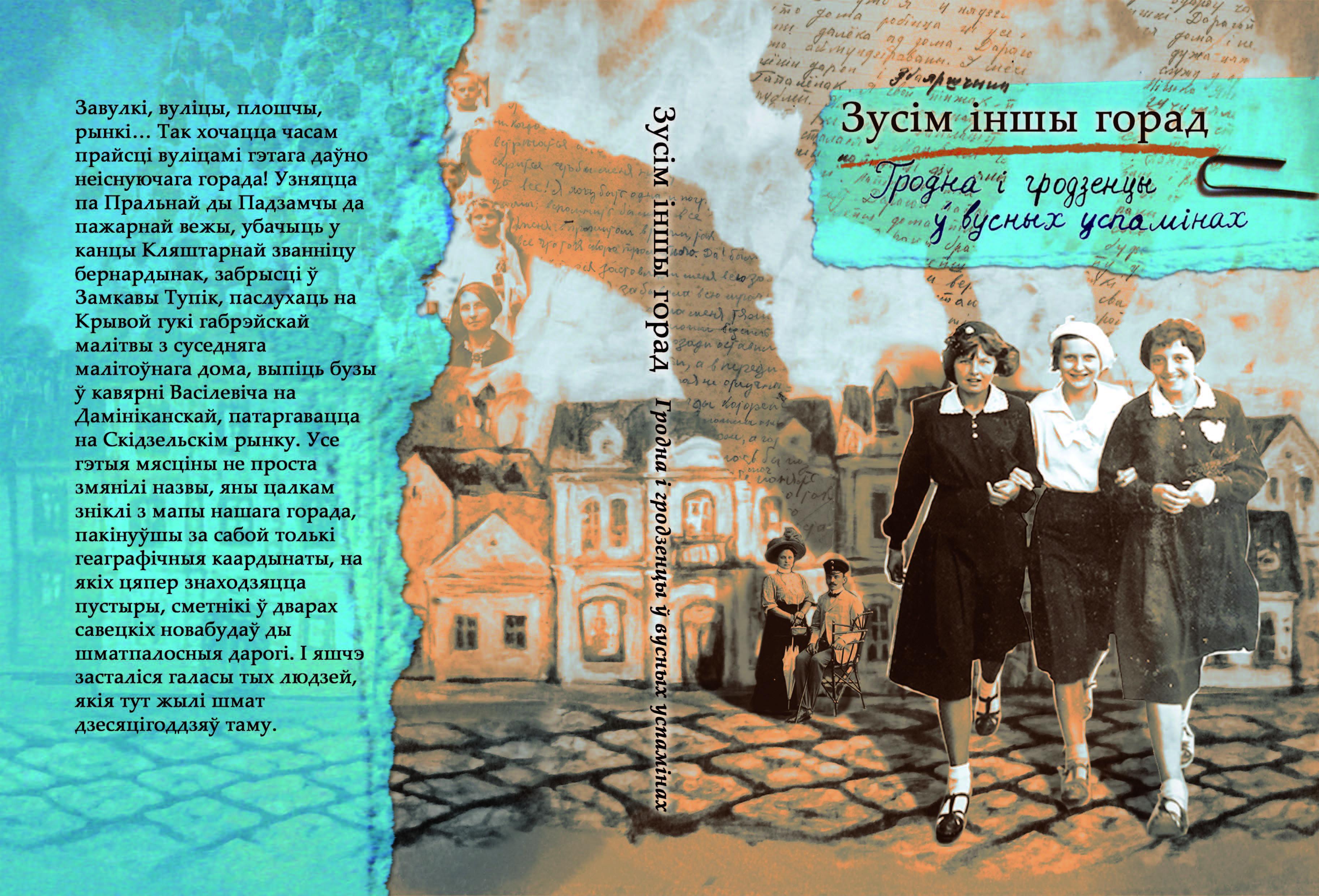 Андрэй Вашкевіч, Таццяна Касатая; «Зусім іншы горад. Гродна і гродзенцы ў вусных успамінах»