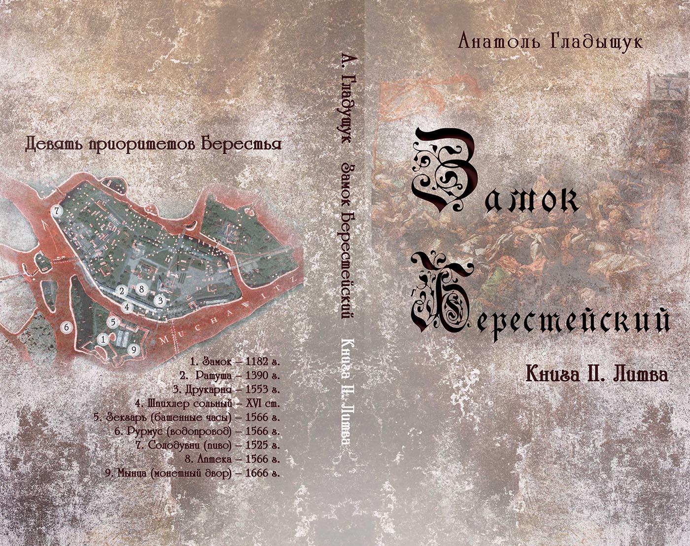 Анатоль Гладыщук, «Замок Берестейский. Книга 2. Литва»