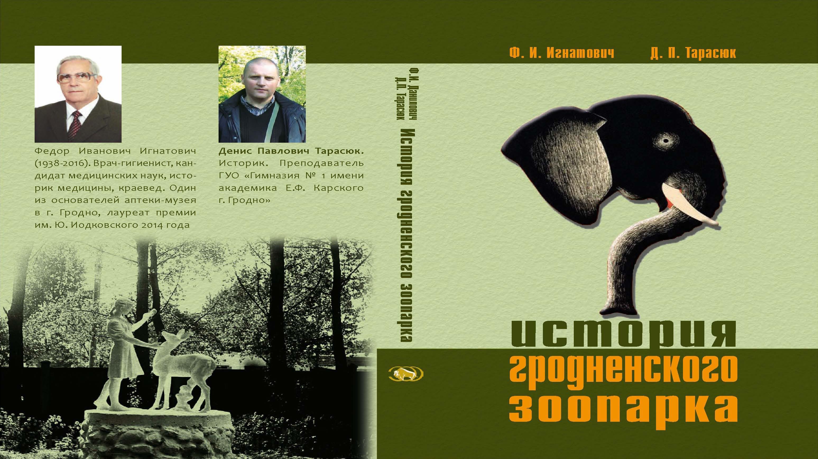 Ф. И. Игнатович, Д. П. Тарасюк; «ИСТОРИЯ ГРОДНЕНСКОГО ЗООПАРКА»