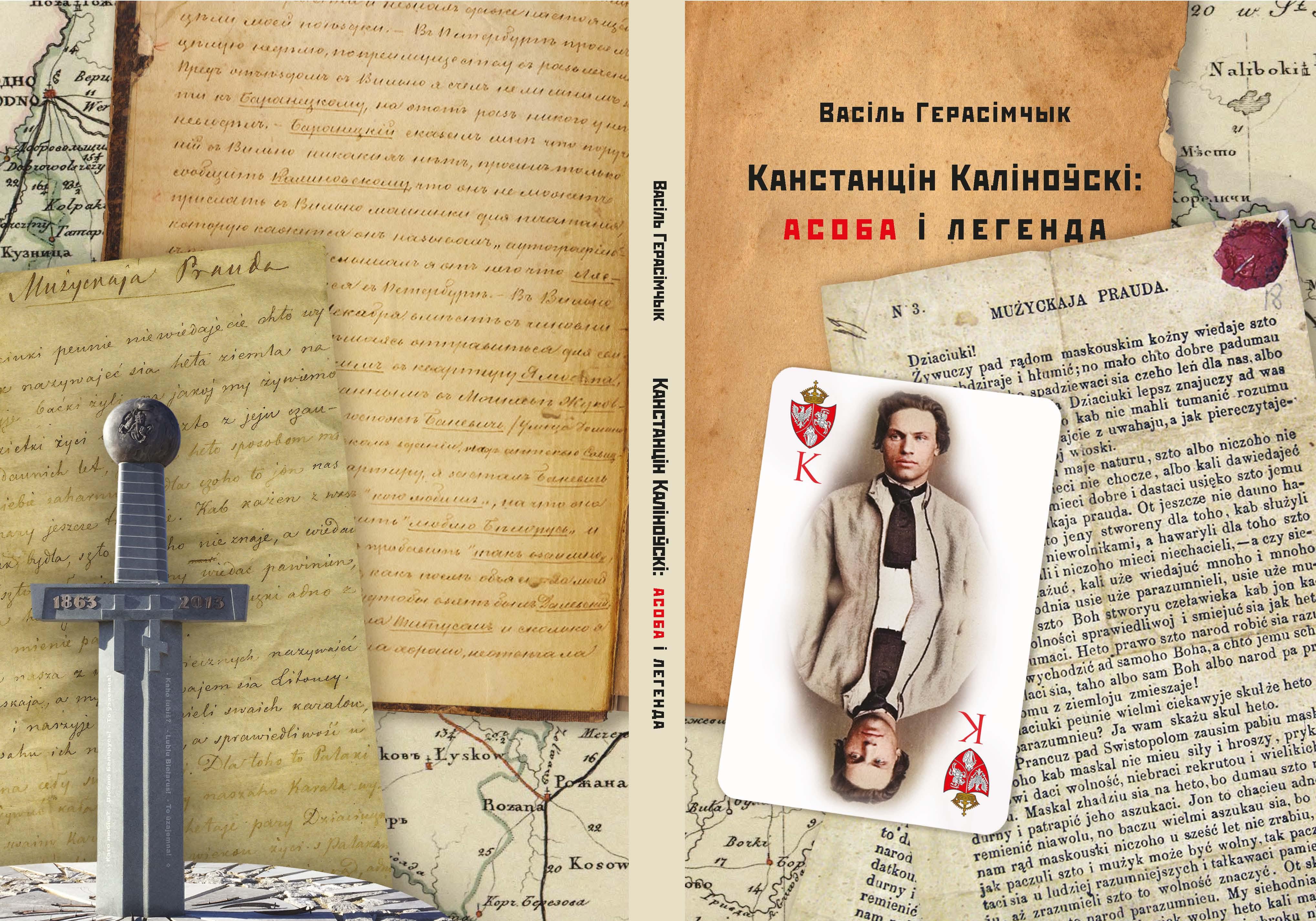 Васіль Герасімчык, «КАНСТАНЦІН КАЛІНОЎСКІ: АСОБА І ЛЕГЕНДА»