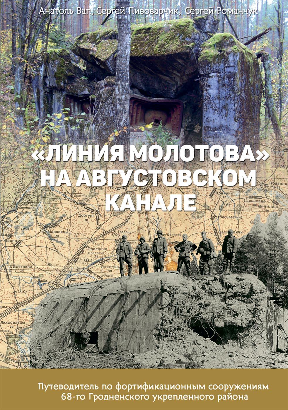Анатоль Вап, Сергей Пивоварчик, Сергей Романчук; «