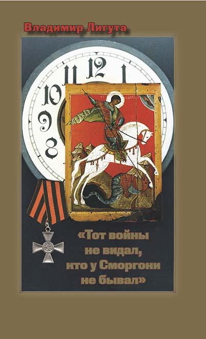 Владимир Лигута, «Тот войны не видал, кто у Сморгони не бывал»