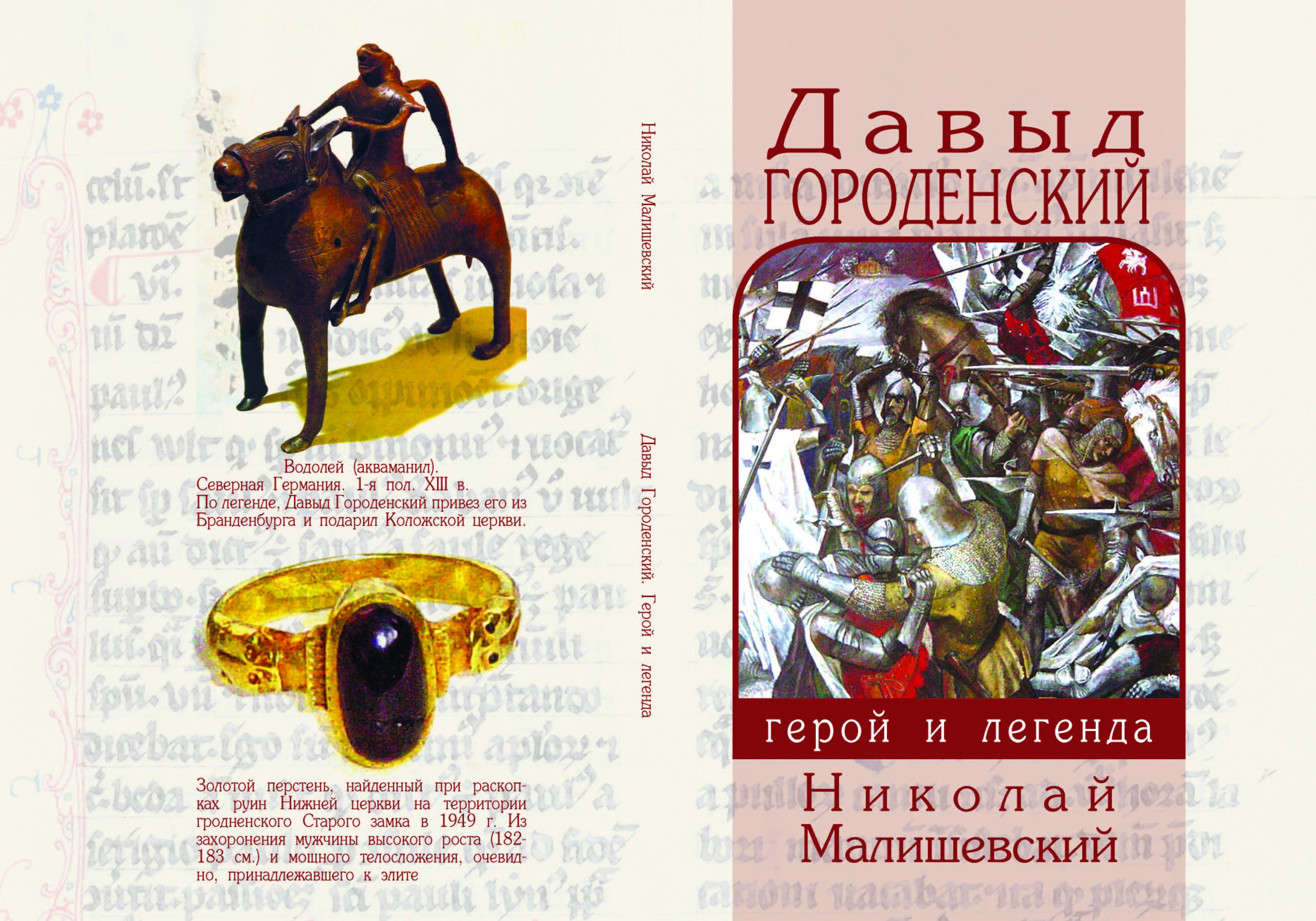 Николай Малишевский, «Давыд Городенский»