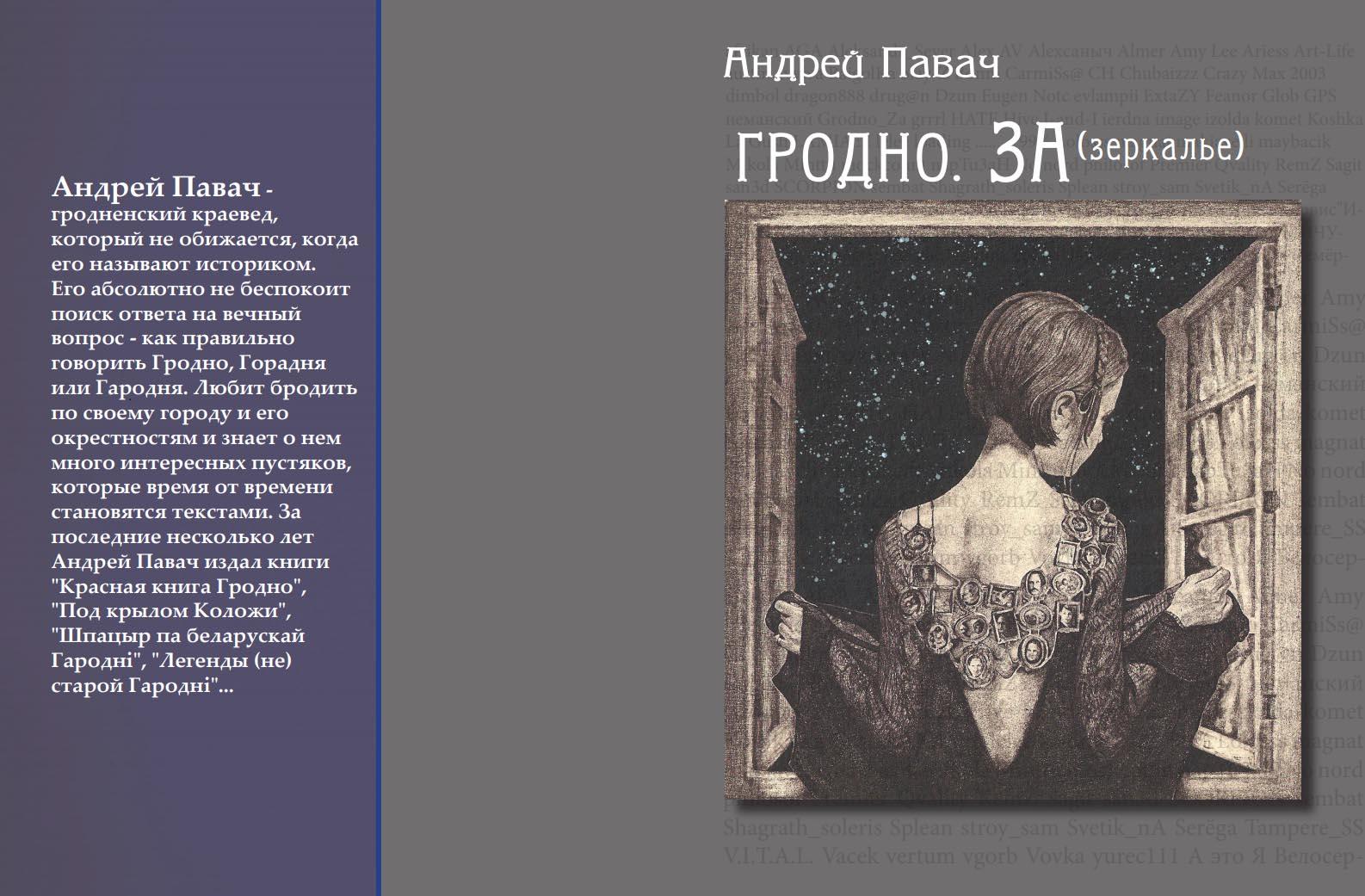 Андрей Павач, «ГРОДНО. ЗА(зеркалье)»