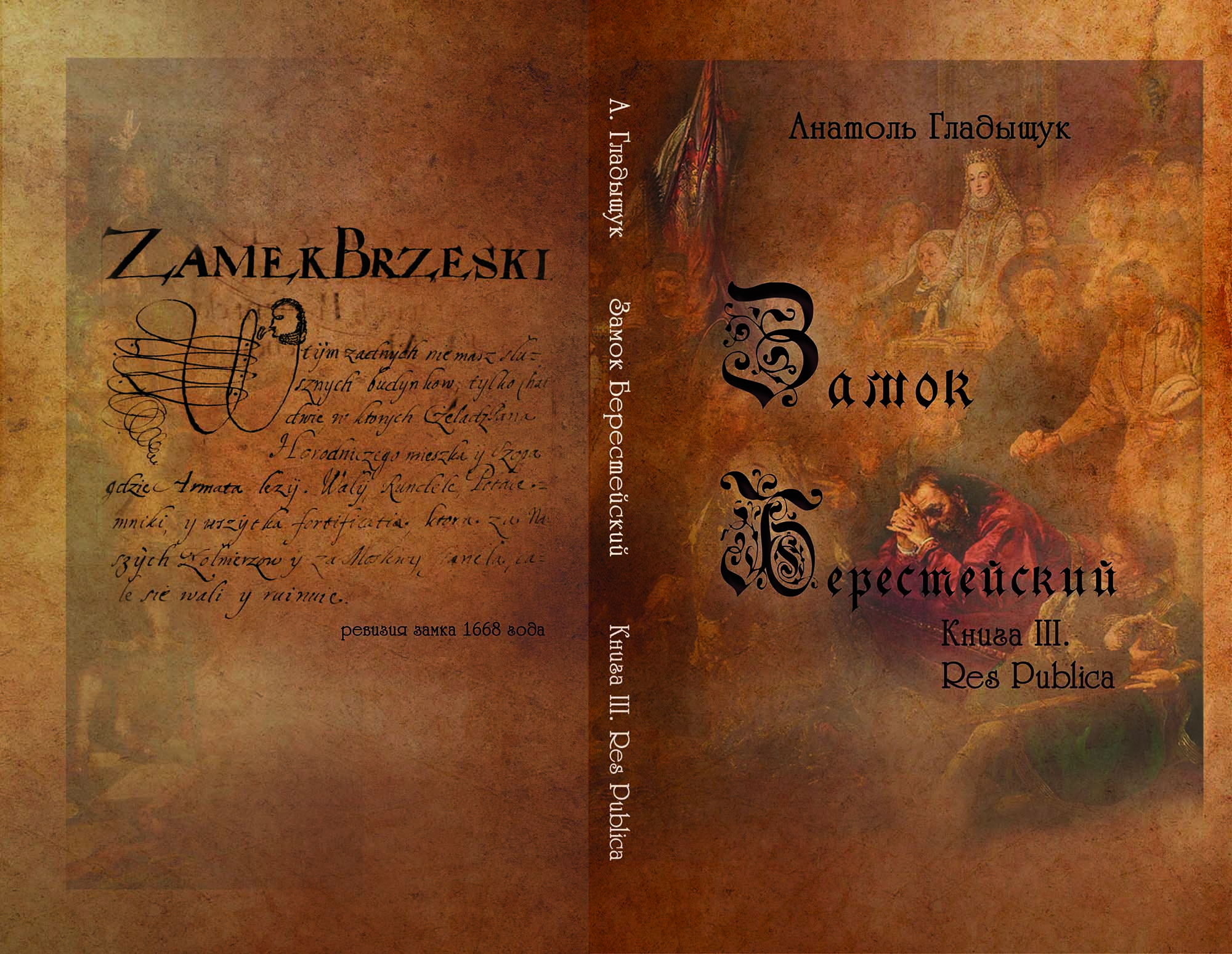 Анатоль Гладыщук, «Замок Берестейский. Книга третья. Res Publica»