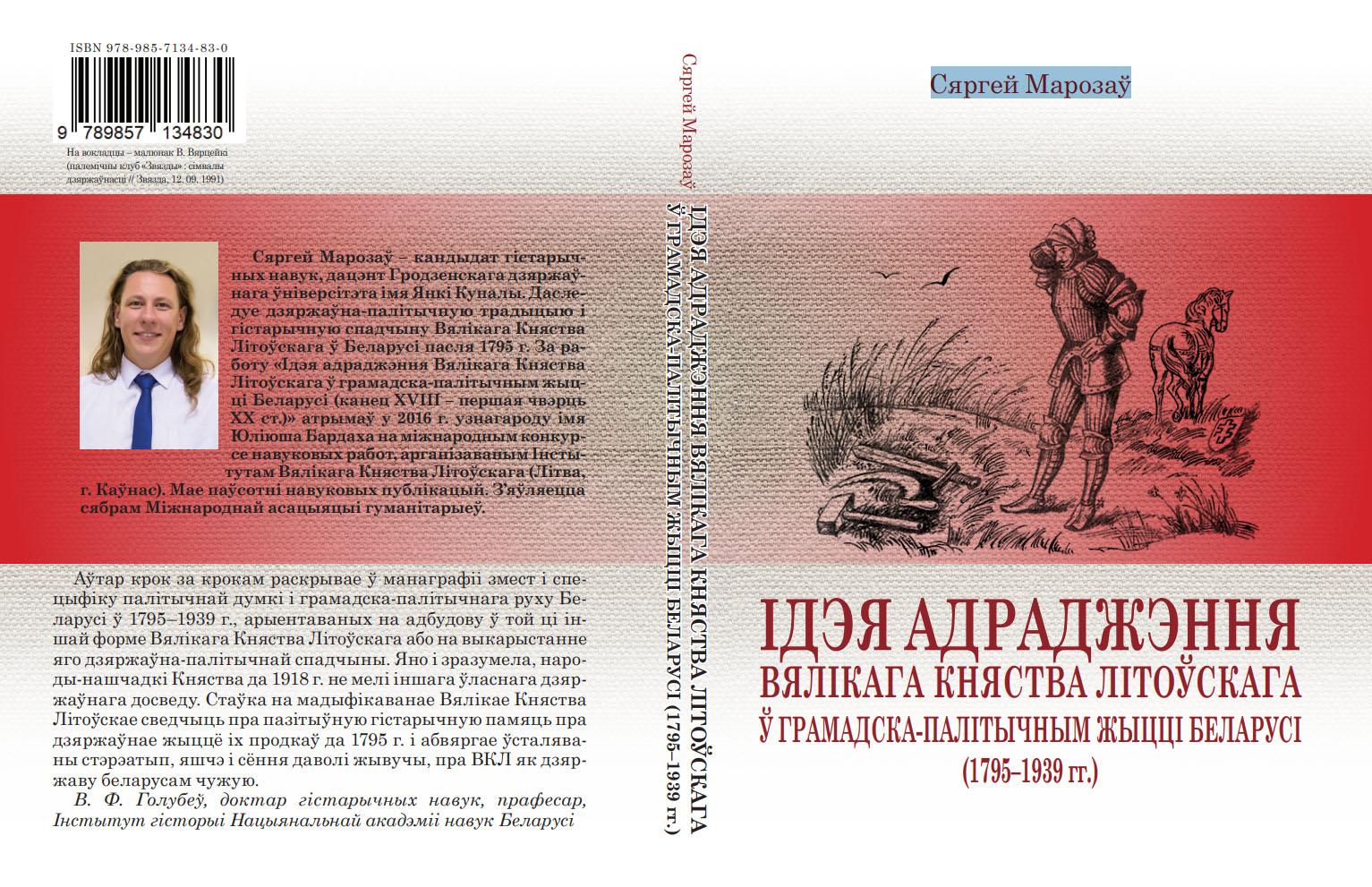 Сяргей Марозаў «ІДЭЯ АДРАДЖЭННЯ ВЯЛІКАГА КНЯСТВА ЛІТОЎСКАГА Ў ГРАМАДСКА-ПАЛІТЫЧНЫМ ЖЫЦЦІ БЕЛАРУСІ (1795–1939 гг.)»