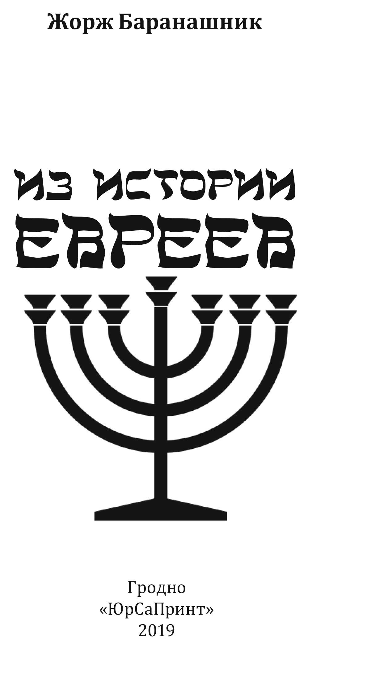 Жорж Баранашник, «Из истории евреев»
