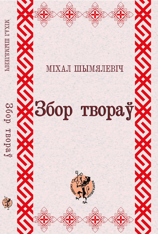 Міхаіл Шымялевіч, «Збор твораў»
