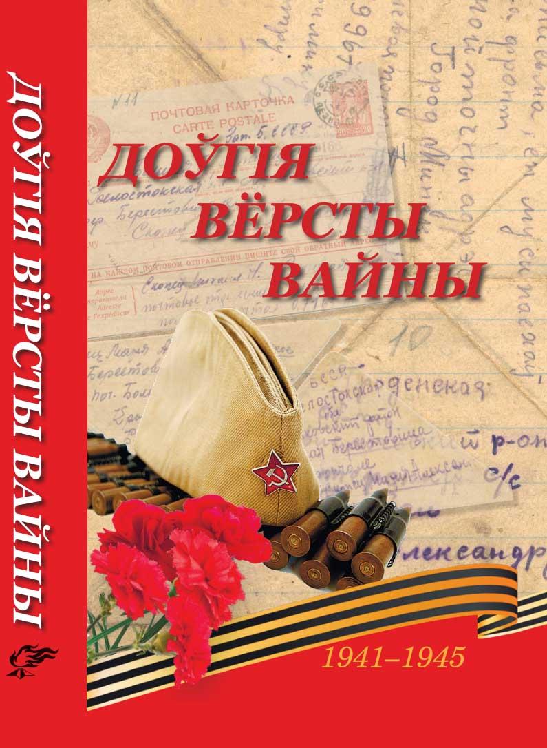 Чыкун С. Я., Пацэнка М. І., Хоміч А. Ц.; «Доўгія версты вайны»