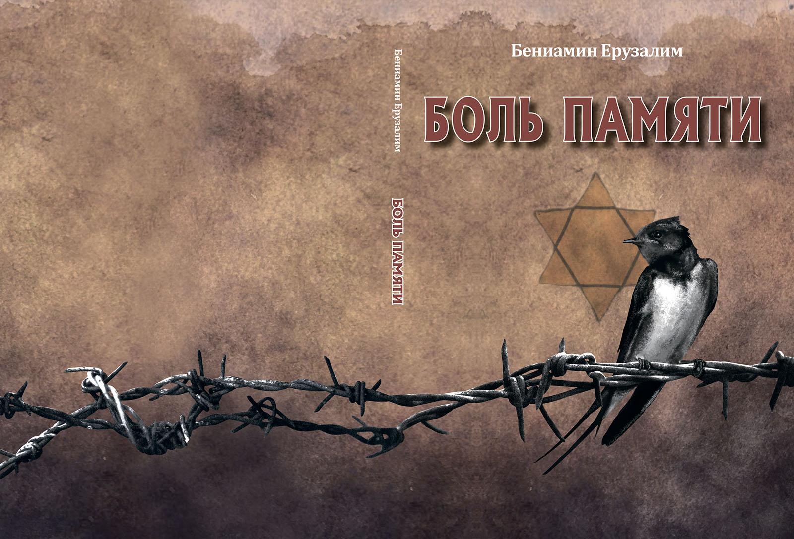 Ерузалим Б. Е., «Боль памяти. Холокост на Гродненщине»