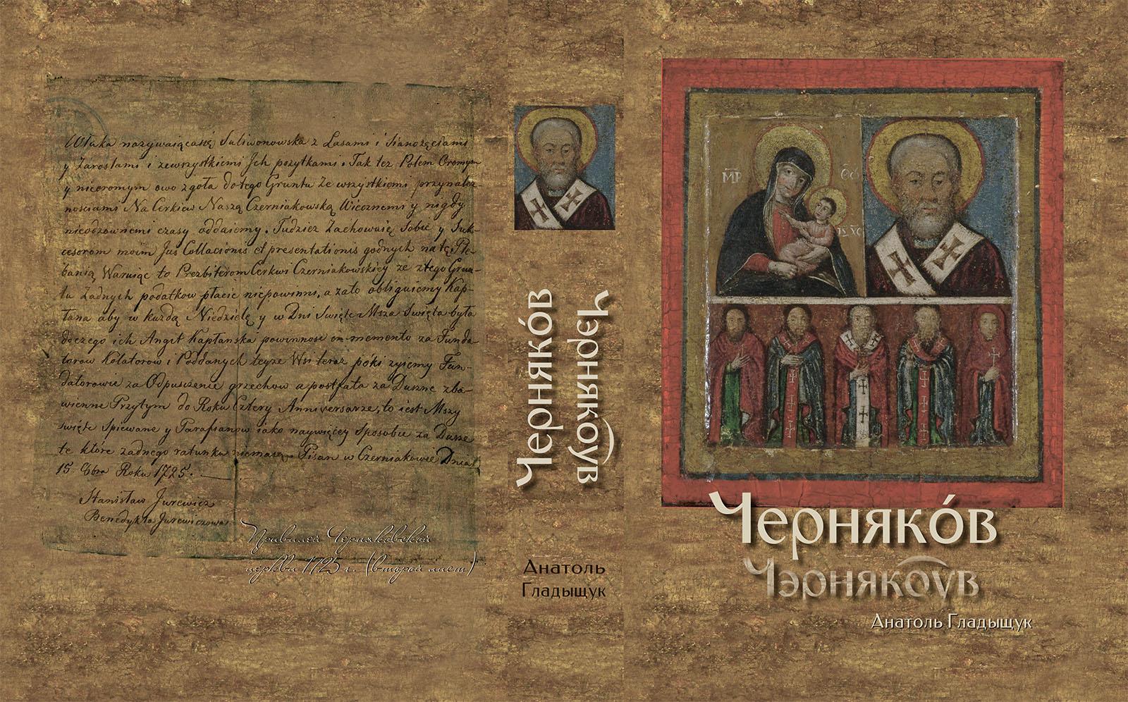 Анатоль Гладыщук, «Чернякóв»