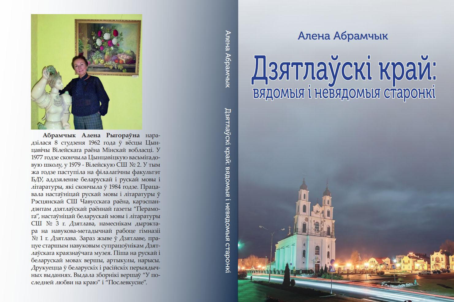Алена Абрамчык, «Дзятлаўскi край: вядомыя і невядомыя старонкi»