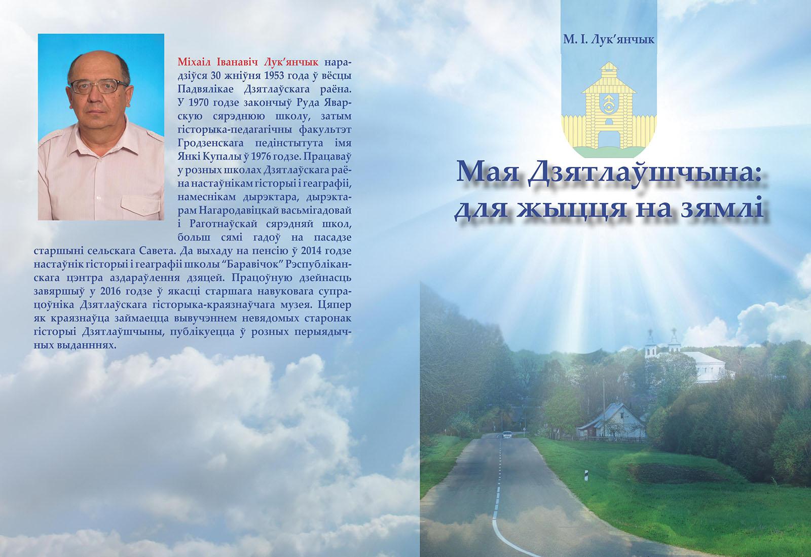 М. І. Лук'янчык, «Мая Дзятлаўшчына: для жыцця на зямлі»