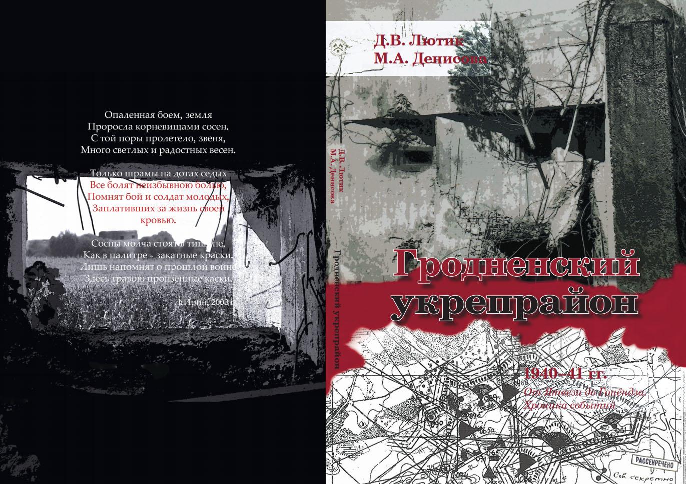 Д. В. Лютик, М. А. Денисова; «Гродненский укрепрайон 1940-1941. Хроника событий. От Ятвези до Гонёндза»