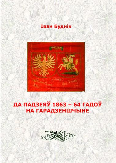 Іван Буднік, «ДА ПАДЗЕЯЎ 1863 – 64 г.г. НА ГАРАДЗЕНШЧЫНЕ»